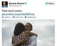 Twitter Обамы стал самым популярным среди блогов других политиков