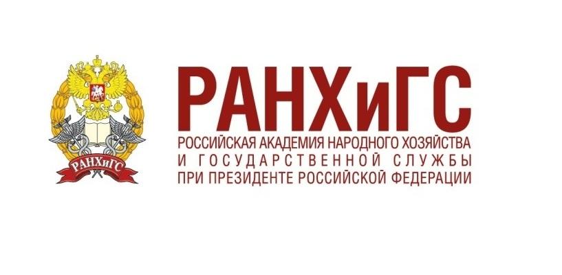 В Тамбовском филиале РАНХиГС проходят курсы по организационно-экономическим основам госслужбы