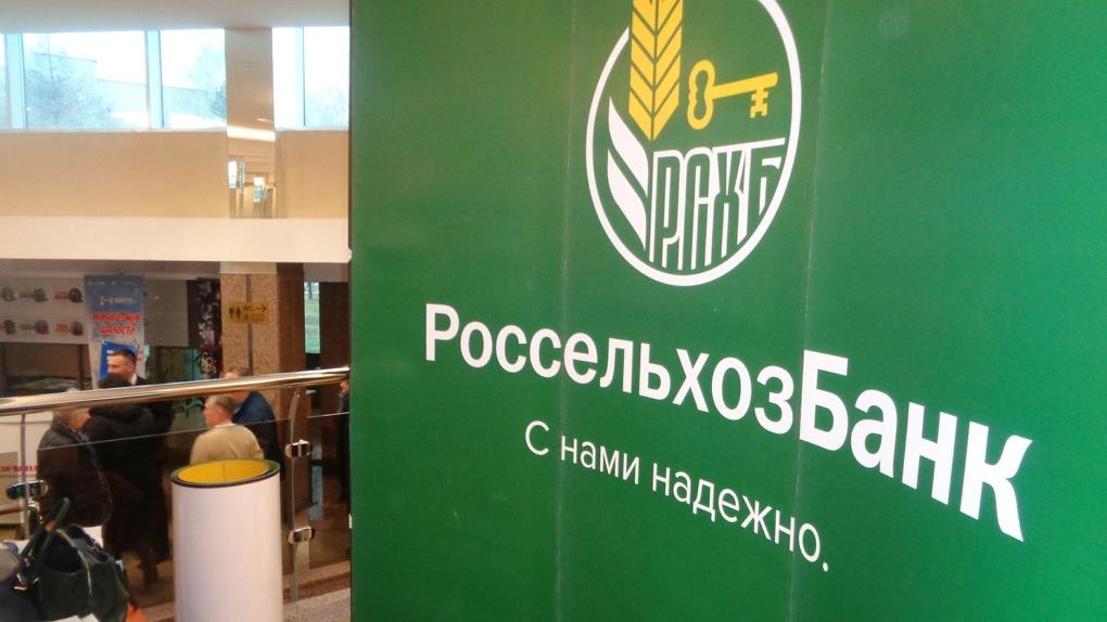 кредит кфх в россельхозбанке условия займ на карту москва rsb24.ru