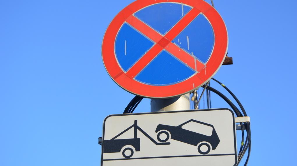 Запрет на стоянку: ещё одно ограничение в воскресенье