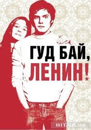 Тамбовчанам покажут немецкий фильм «Гуд бай, Ленин!»
