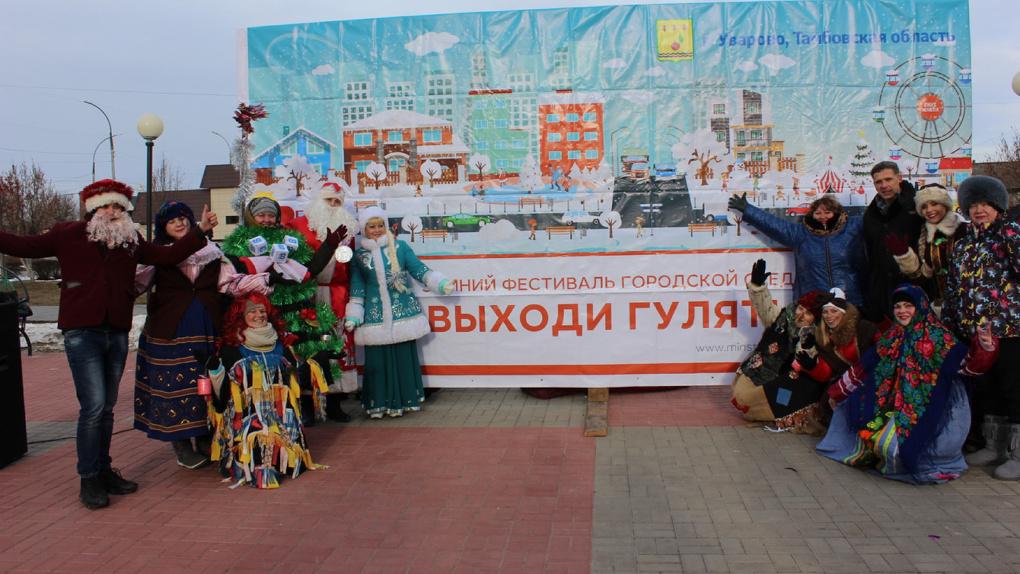 Тамбовская область стала одной из лучших по организации фестиваля «Выходи гулять»
