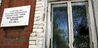 Власти Тамбова пообещали, что новый владелец отреставрирует дом градоначальника Потапова
