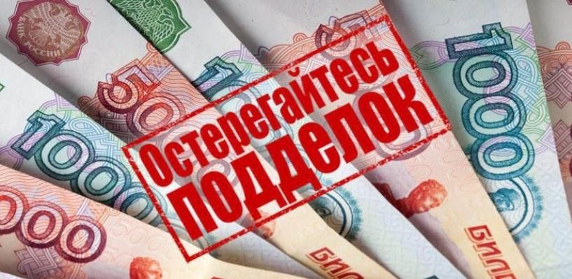В Тамбовской области с начала года выявили 53 поддельных российских банкноты
