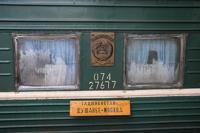 ФСБ требует приостановить железнодорожное сообщение с Таджикистаном