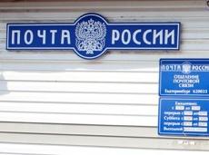 Топ-менеджера «Почты России» уволили из-за нарушений при доставке посылок