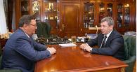 Олег Бетин пообщался с главой Минрегиона