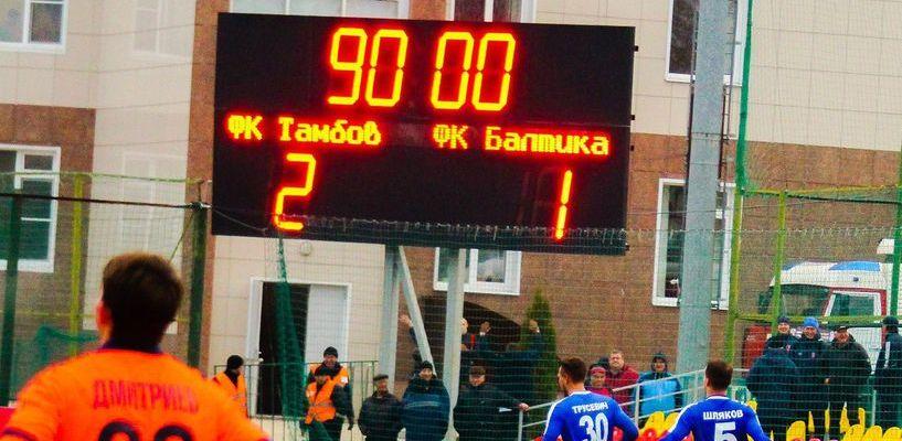 ФК «Тамбов» одержал победу над «Балтикой», забив решающий гол в последние минуты матча