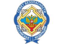 Состав Совета безопасности РФ