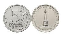 В обращение поступают новые 5-рублевые монеты