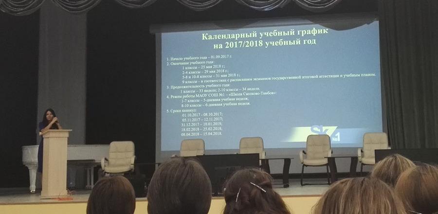 Обучение в школе Сколково: три семестра, больше каникул и никакой косметики