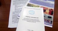 Тамбовчане обсудили проблемы некоммерческих организаций