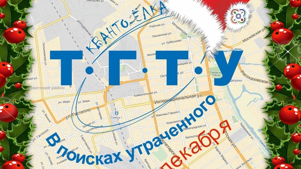 Кванто-ёлка: живой квеcт ТГТУ подготовил новогоднее приключение для тамбовчан