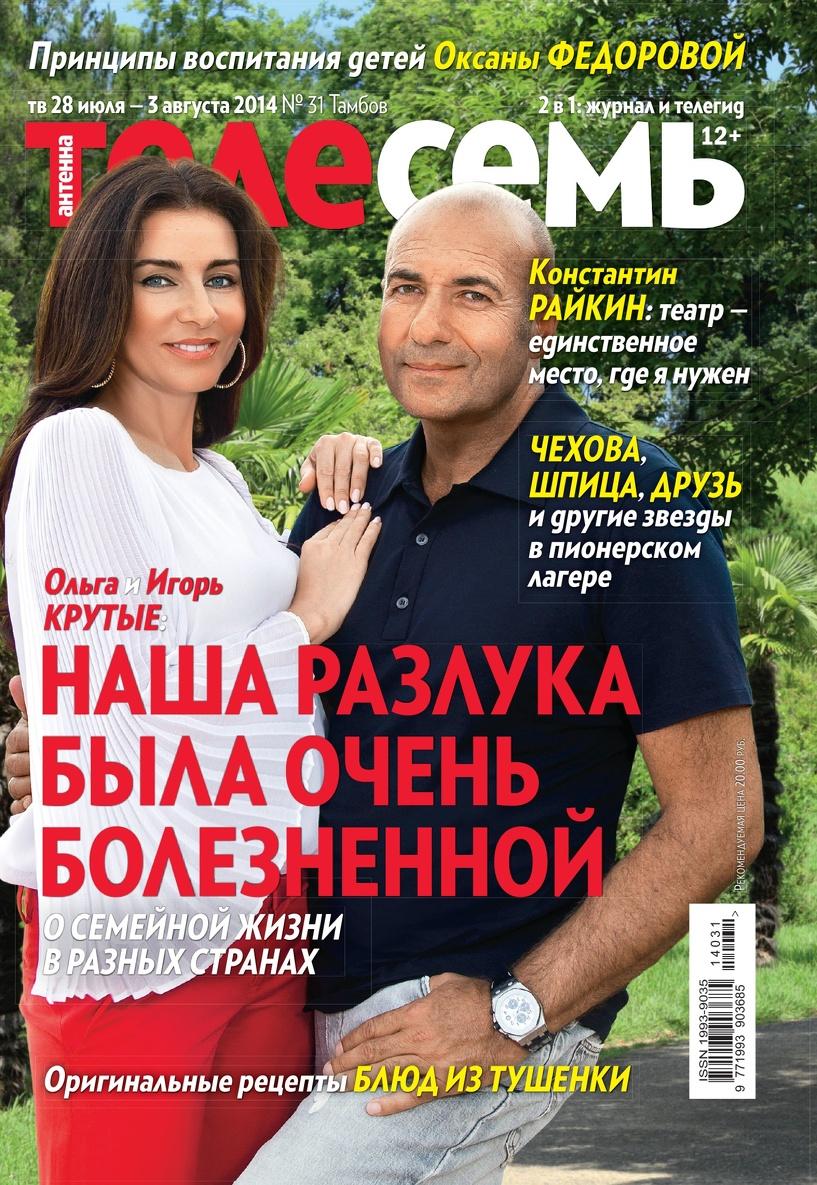 Свежий номер журнала Телесемь в продаже уже с 23 июля