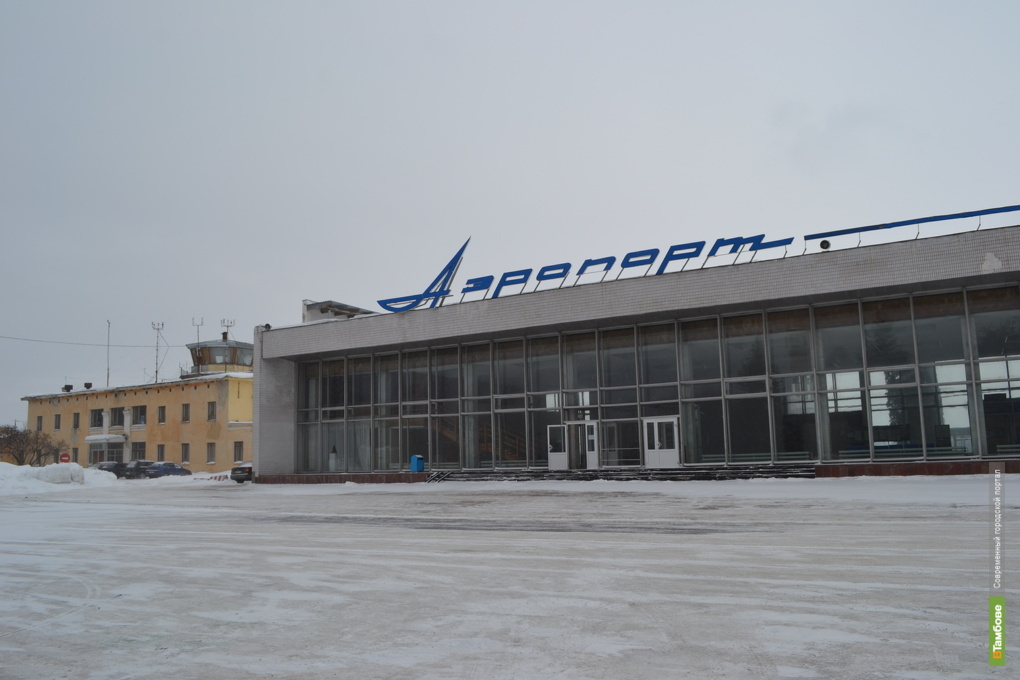 Аэропорт «Тамбов» обеспечат дополнительной охраной