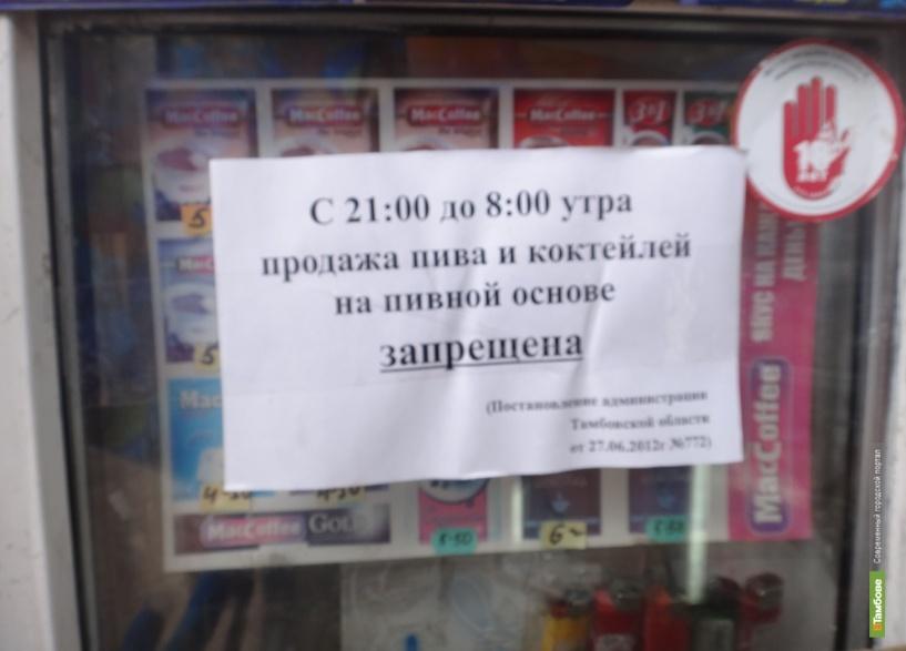 Тамбовские хулиганы игнорируют запрет властей на продажу алкоголя после 21:00 часа