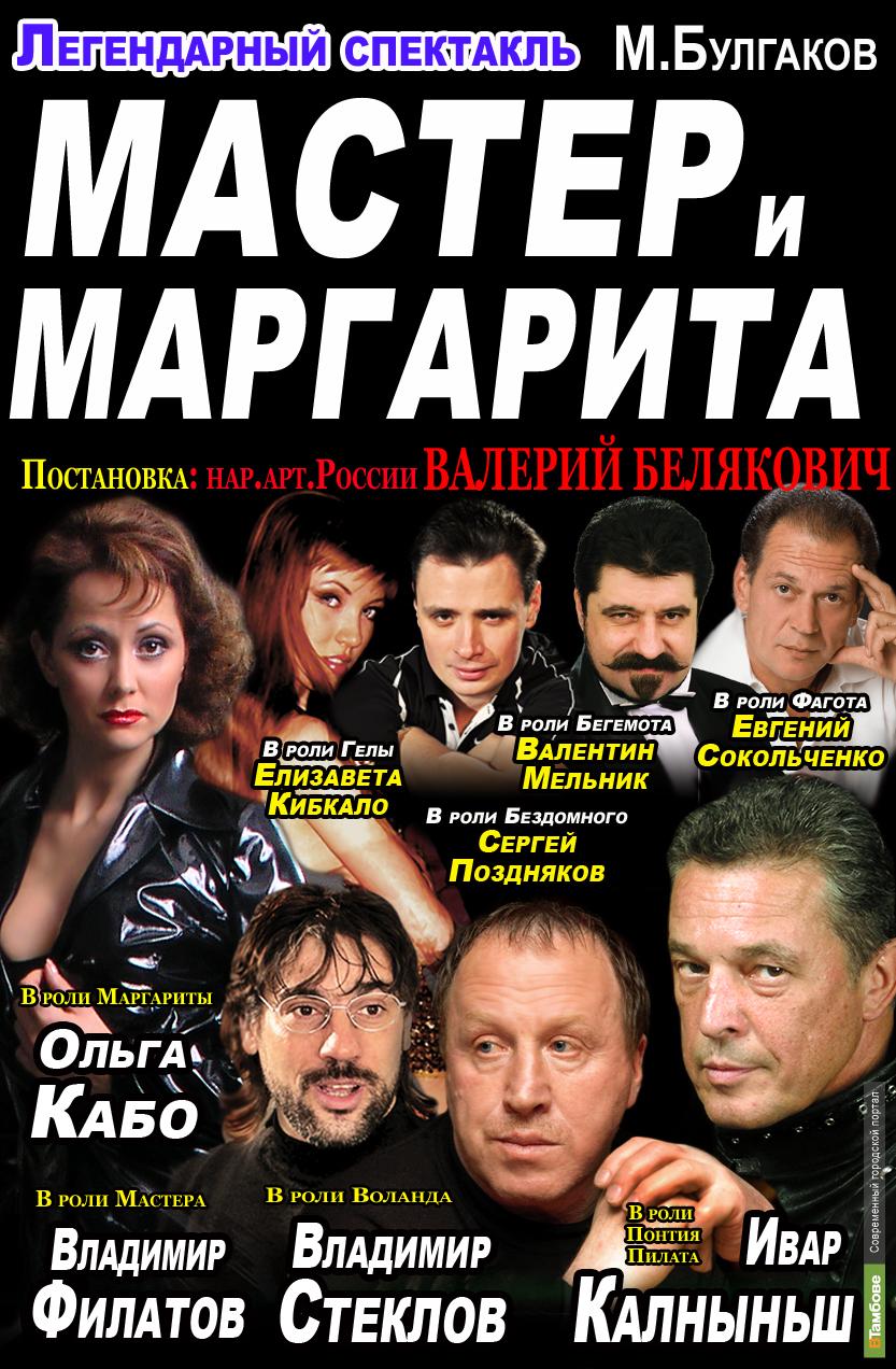 Московские актеры привезут в Тамбов мистическую историю