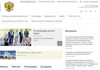 У российского правительства открылся новый сайт