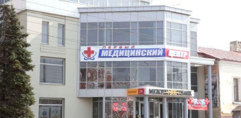 В «Первом медицинском центре» можно пройти медосмотр для школы и сада за 2500 рублей