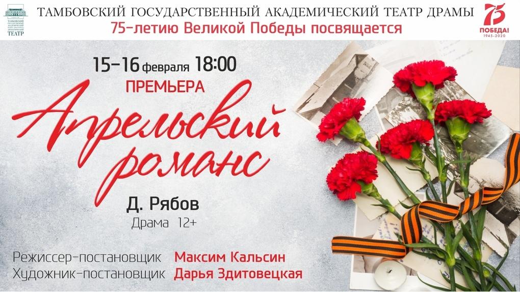 Тамбовский драмтеатр приготовил специальную премьеру в честь 75-летия Великой Победы