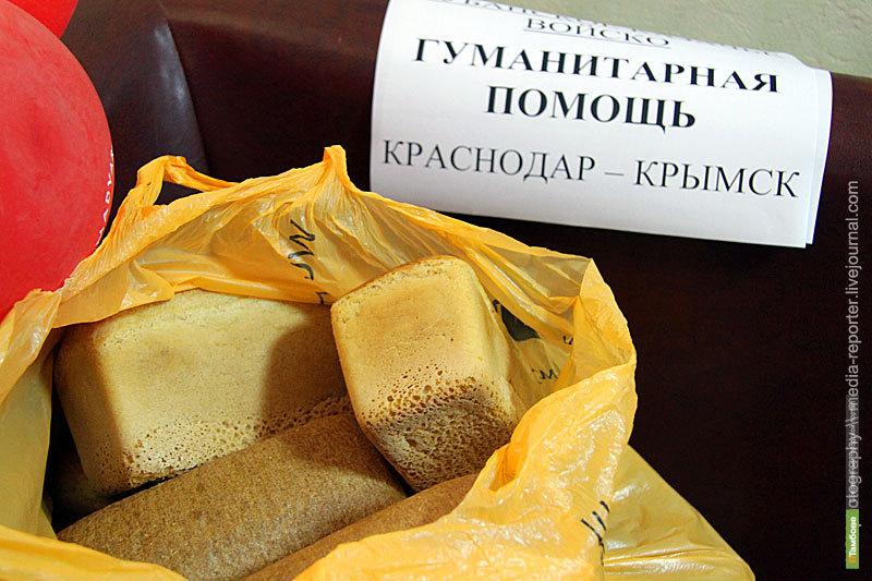 Тамбовчане перечислили 10 миллионов рублей пострадавшим в Крымске