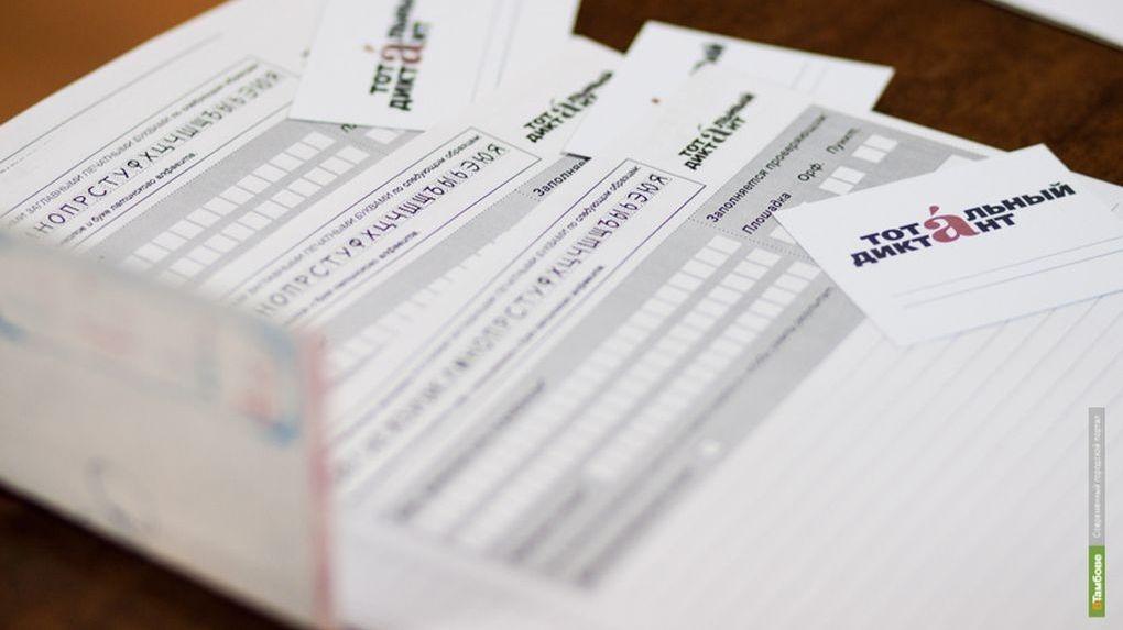 Готов ли ты к «Тотальному диктанту?» Несложный тест от портала ВТамбове