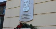 В Тамбове появилась мемориальная доска Сергею Чмыхову