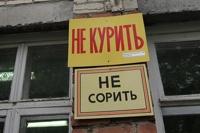 Родителей детей-курильщиков будут штрафовать на 2 тыс. рублей
