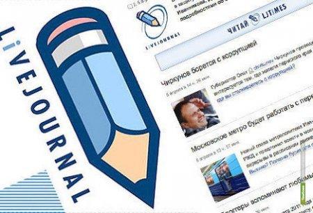 Сервис блогов LiveJournal дал сбой из-за атаки хакеров