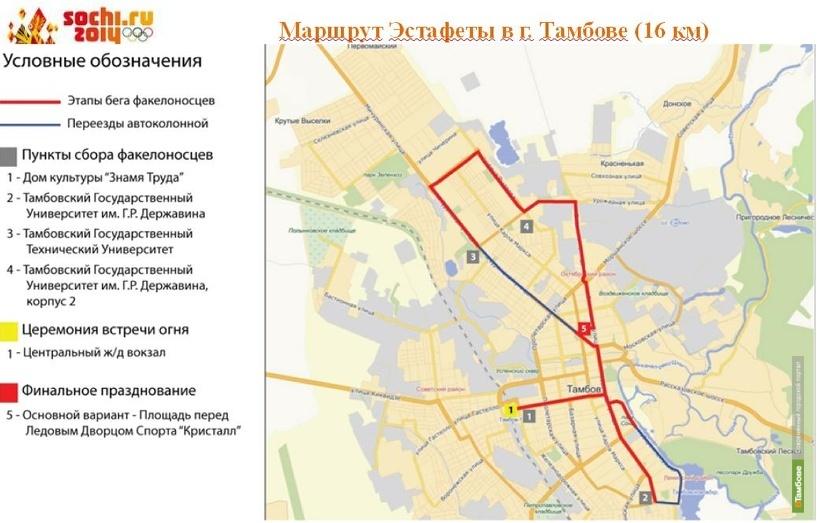 Эстафета Олимпийского огня в Тамбове растянется на 16 километров
