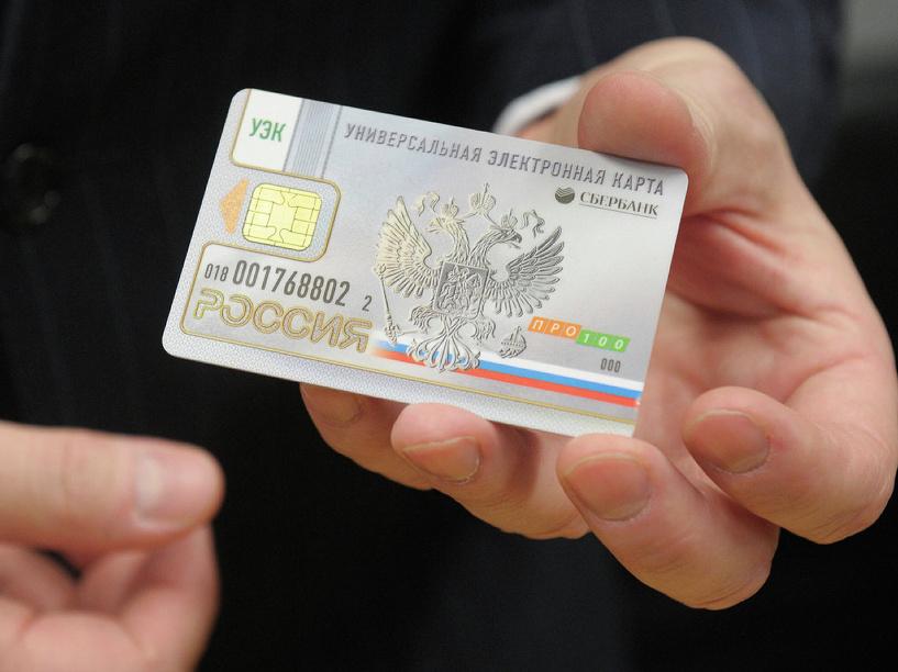 Миллиарды в трубу. Универсальная карта так и не станет единым электронным паспортом