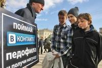Российских блогеров проверят на пропаганду педофилии