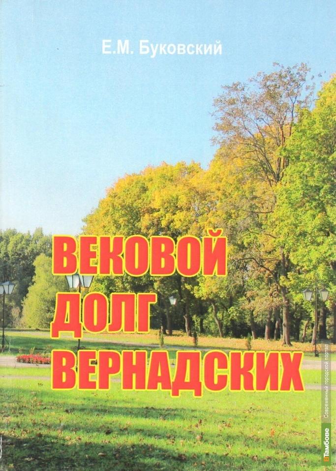 Известный тамбовский педагог опубликовал семейную переписку Вернадских