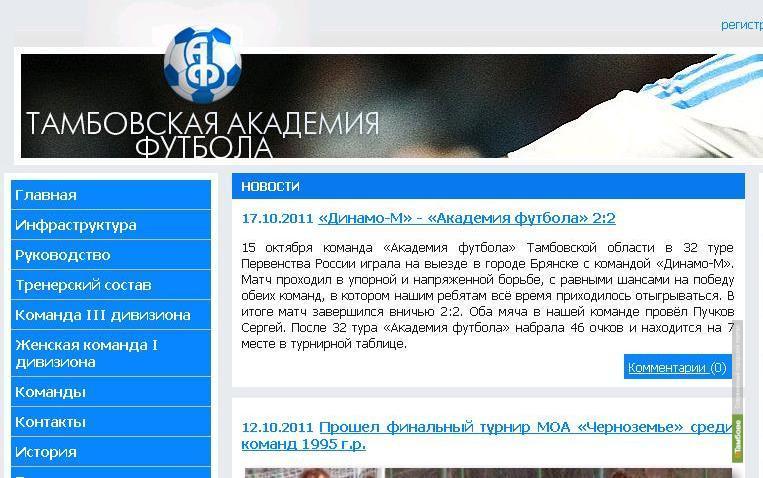 Тамбовская «Академия футбола» стала виртуальной