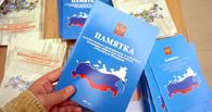 В Мичуринск на ПМЖ переехали 82 человека из стран СНГ