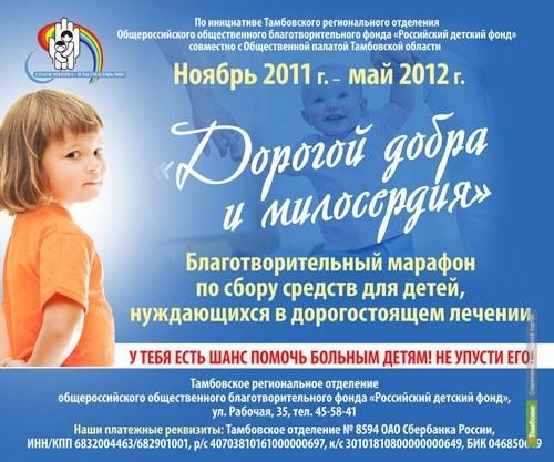 Для тяжелобольных тамбовских детей собрали 2 миллиона рублей