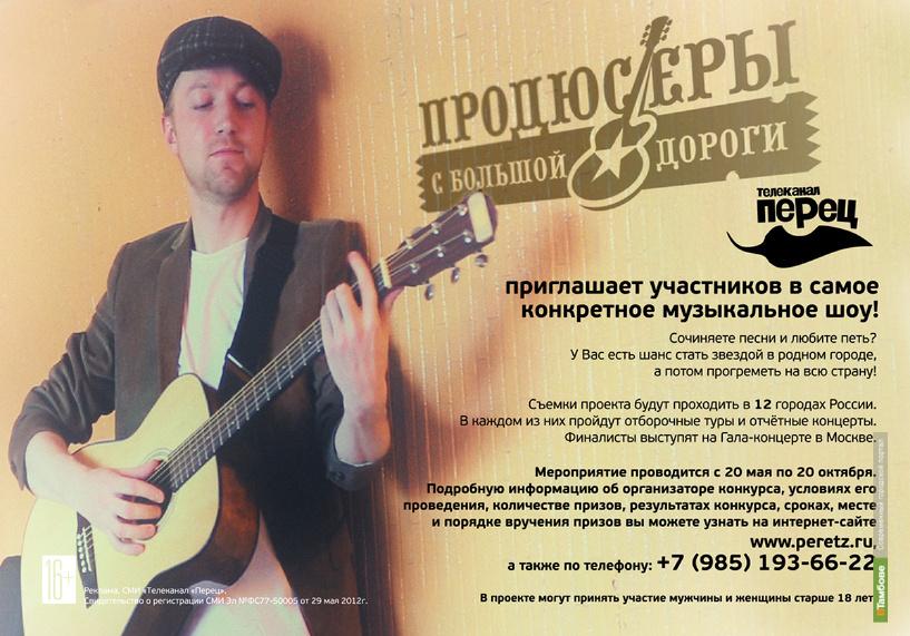 Тамбовские авторы-песенники примут участие в кастинге федерального телеканала