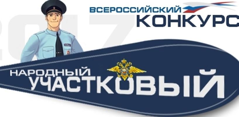 На звание лучшего участкового в регионе претендуют 43 сотрудника полиции