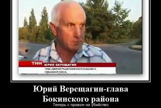 Глава Бокинского сельсовета подал в отставку