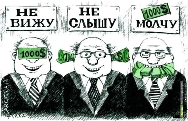 Больше всего в области коррупция процветает в рядах чиновников