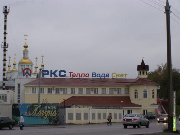 «РКС» проивестирует коммунальное хозяйство Тамбова