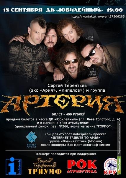 """Рок-группа """"Артерия"""" порадует тамбовских фанатов"""