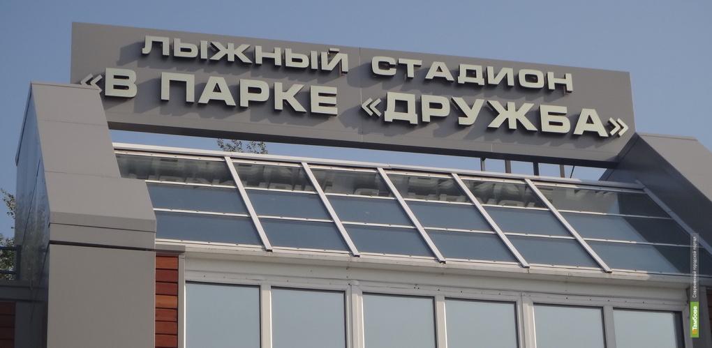 На территории лыжного стадиона в Тамбове появятся уличные тренажёры