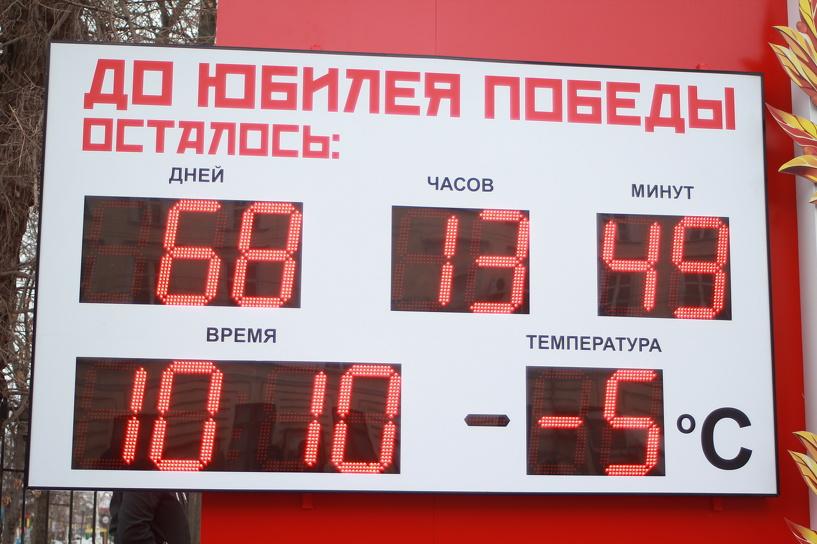В Тамбове начался обратный отсчёт времени до Дня 70-летия Великой Победы
