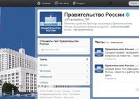 Медведев научил правительство чирикать в Твиттере
