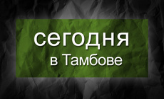 «Сегодня в Тамбове»: выпуск от 14 января