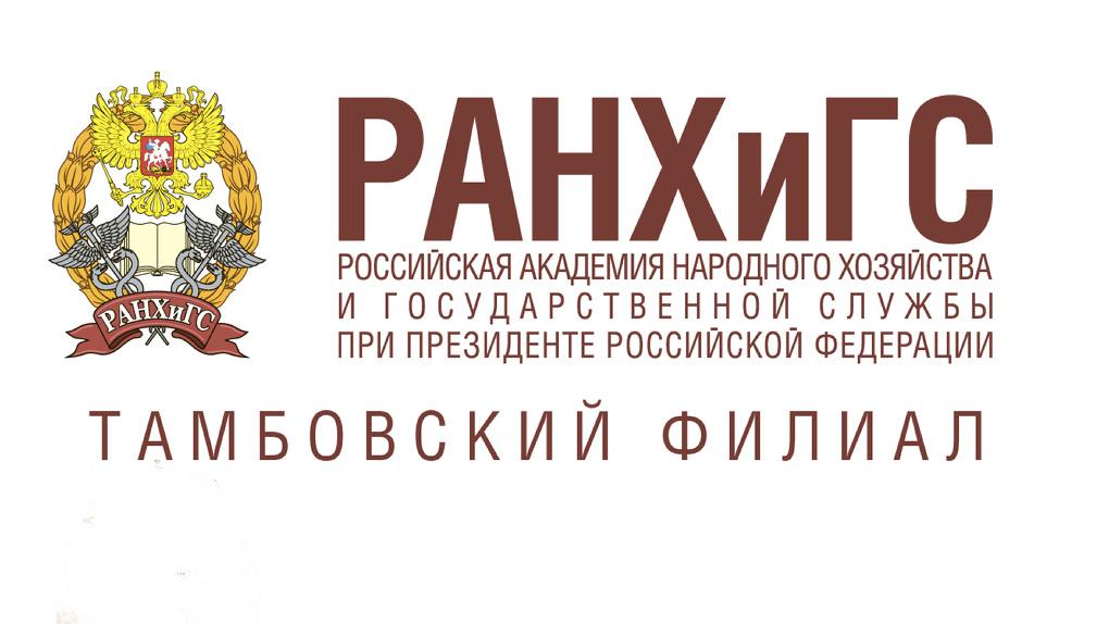 Тамбовский филиал РАНХиГС станет площадкой Тотального диктанта