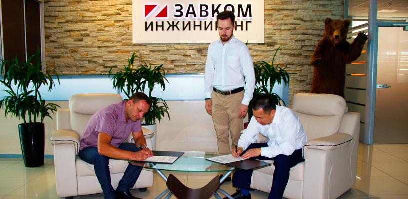 ООО «ЗАВКОМ-ИНЖИНИРИНГ» подписало соглашение с корпорацией COFCO