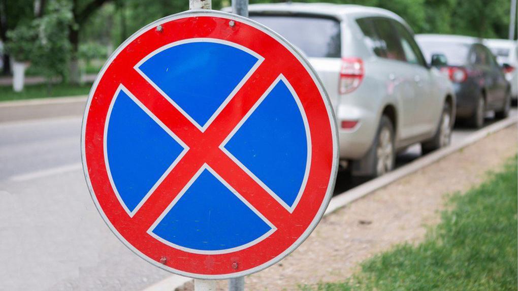 Ни припарковаться, ни остановиться: 7 июня в городе будут действовать новые ограничения для транспорта