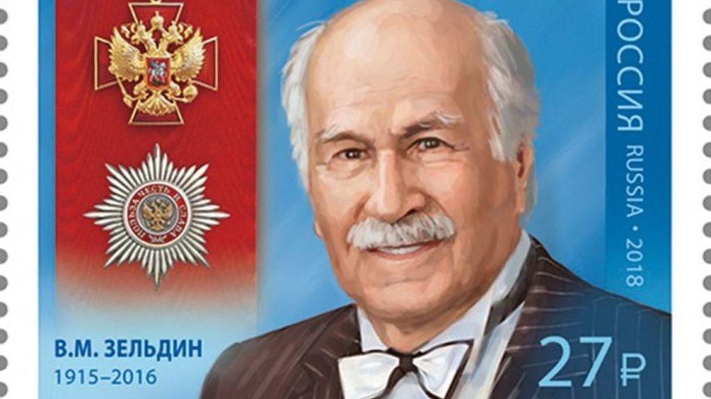 В стране выпустили марки с Владимиром Зельдиным
